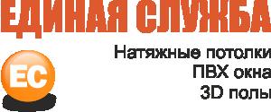 Фирма Единая служба натяжных потолков