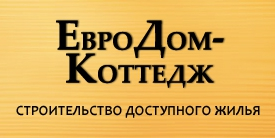 Фирма ЕвроДом-Коттедж