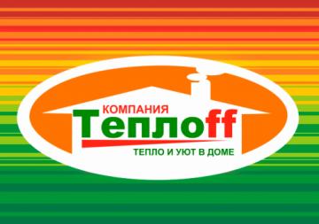 Фирма Теплоff