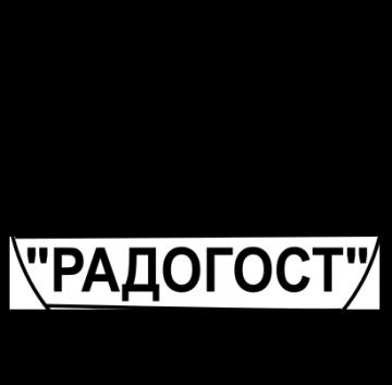 Фирма РАДОГОСТ, ООО