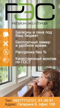 Фирма Регион-ЭкоСтрой, ООО