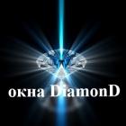 Фирма Окна DiamonD